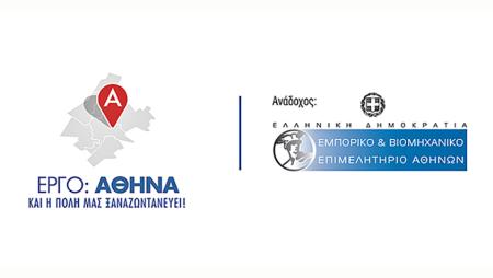 Δωρεάν συμβουλευτική για 180 μικρομεσαίες επιχειρήσεις του Δήμου Αθηναίων