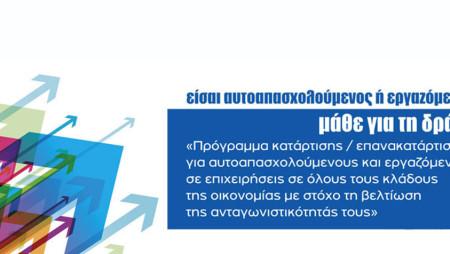 Πρόγραμμα Κατάρτισης/Επανακατάρτισης για αυτοαπασχολούμενους και εργαζόμενους