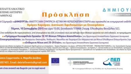 «Ημέρες Καριέρας: Δικτύωση Ωφελούμενων με Επιχειρήσεις»