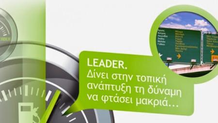 Πρόγραμμα CLLD Leader
