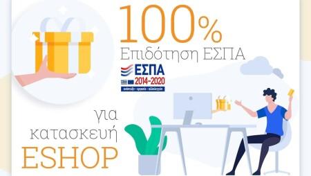 Επιχορήγηση ΜμΕ επιχειρήσεων για την δημιουργία ή την αναβάθμιση e-shop