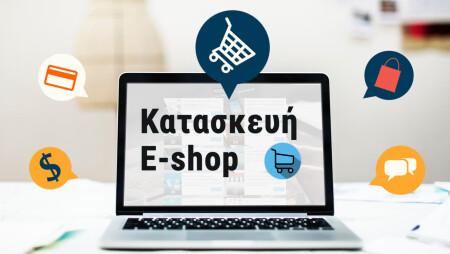E-shop: σε 2 μέρες ξεκινούν οι αιτήσεις των επιχειρήσεων