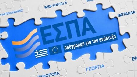 Διέξοδος μέσω ΕΣΠΑ για την ώθηση των μικροχρηματοδοτήσεων έως 25.000 ευρώ
