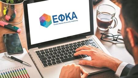 Προκαταβολή σύνταξης: Άνοιξε η ψηφιακή πλατφόρμα για την υποβολή αίτησης