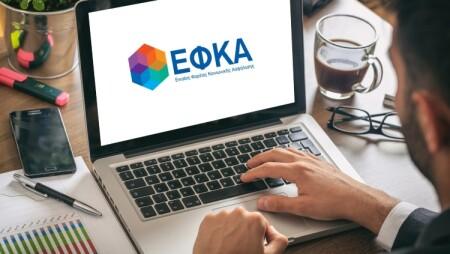 100 προσλήψεις στον ΕΦΚΑ: Έως 10 Μαΐου οι αιτήσεις από τους υποψήφιους