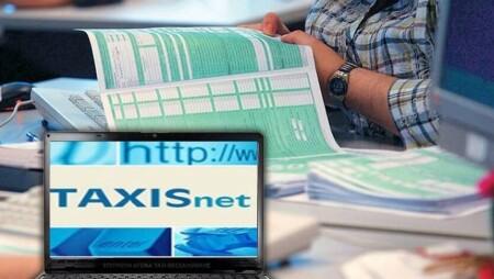 Φορολογικές δηλώσεις 2021: Μετά το Πάσχα αναμένεται να ανοίξει το Taxisnet