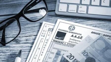 Φορολογικές δηλώσεις 2021: Πώς δηλώνονται οι αποζημιώσεις και οι κρατικές ενισχύσεις