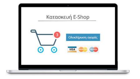 Δημιουργία/Αναβάθμιση E-shop: Δεύτερος κύκλος υποβολής αιτήσεων
