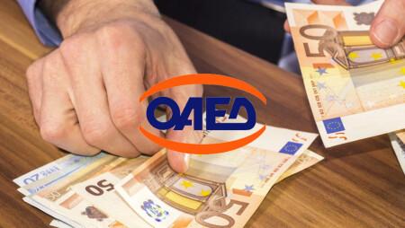 ΟΑΕΔ: Ποιοι δικαιούνται το «άγνωστο» επίδομα που ισούται με 3 μισθούς