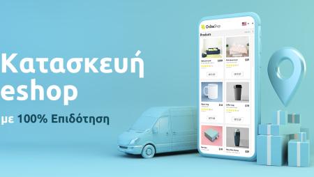 e-λιανικό:Επιδότηση έως 5.000 ευρώ για τη δημιουργία και αναβάθμιση e-shop